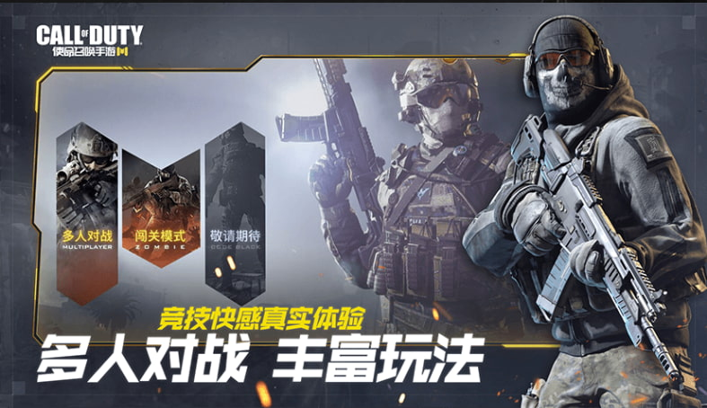 Call of Duty Mobile Chinese Beta Released