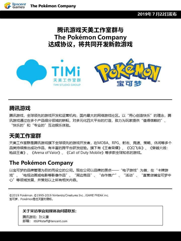 Tencent is Developing The Next Pokemon Mobile Game?
