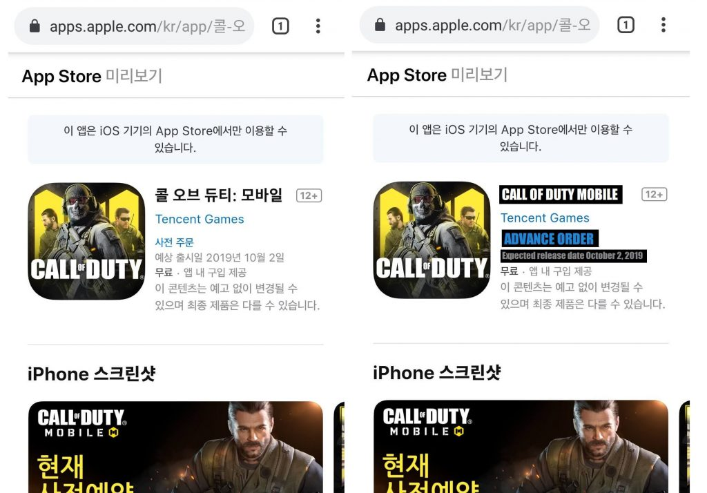 Call Of Duty Mobile Might Release On 2nd October 2019