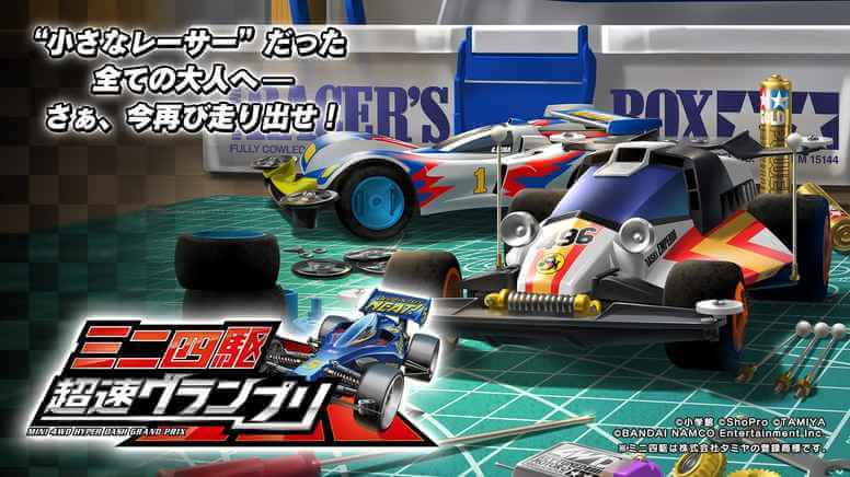 Pre-Register For Mini Car Super Speed Grand Prix By KONAMI